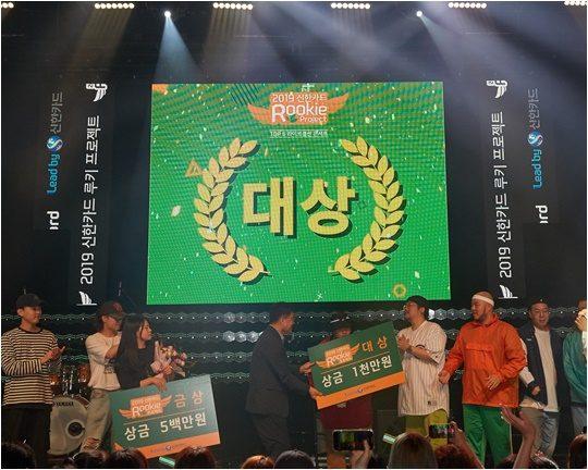 2019 신한카드 루키 프로젝트에서 대상을 받은 프롬올투휴먼./ 사진제공=신한카드 루키 프로젝트