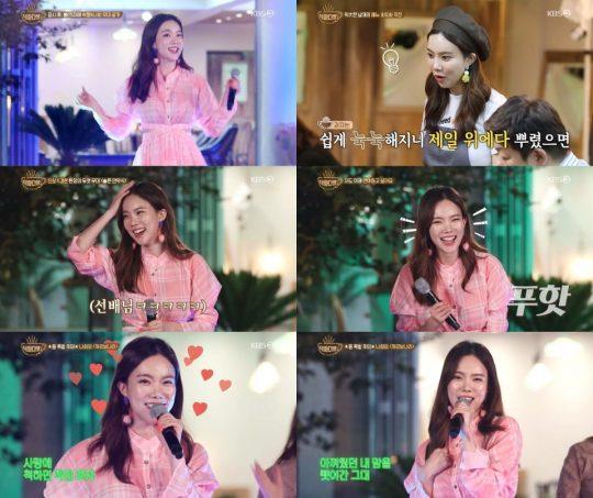 사진=KBS2 '덕화다방' 방송화면 캡처