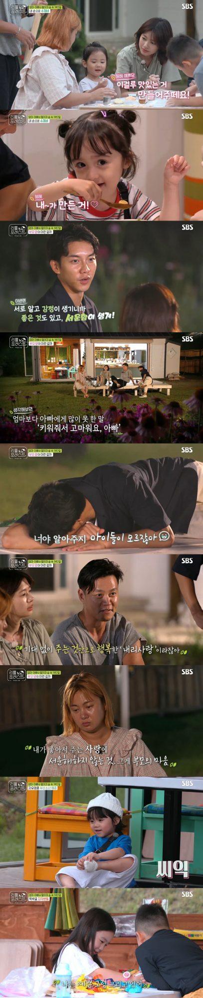 '리틀 포레스트' 방송 화면. /사진제공=SBS