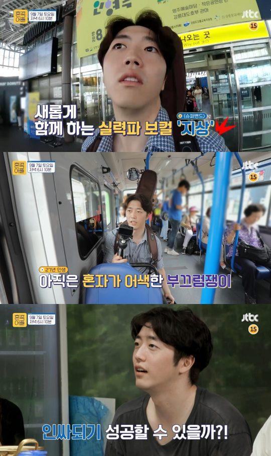 제공=JTBC '혼족어플'