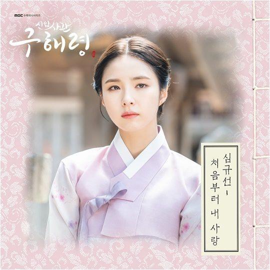 심규선 '신입사관, 구해령' OST./ 사진제공=모스트콘텐츠