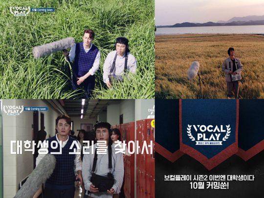 채널A 새 예능 '보컬플레이 : 캠퍼스 뮤직 올림피아드' 티저 영상. /사진제공=채널A