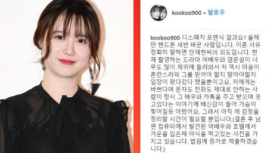 배우 구혜선/ 사진=텐아시아DB, 구혜선 인스타그램 캡처