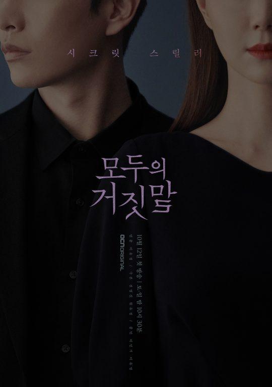 '모두의 거짓말' 티저 포스터. /사진제공=OCN
