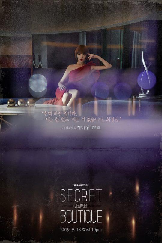 '스크릿 부티크' 포스터./ 사진제공=SBS