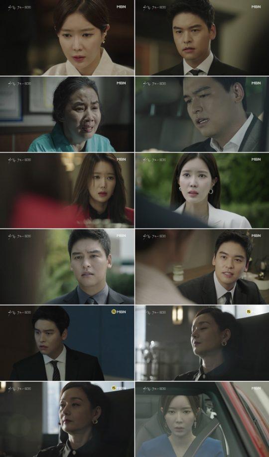 '우아한 가 '방송 화면./사진제공=MBN
