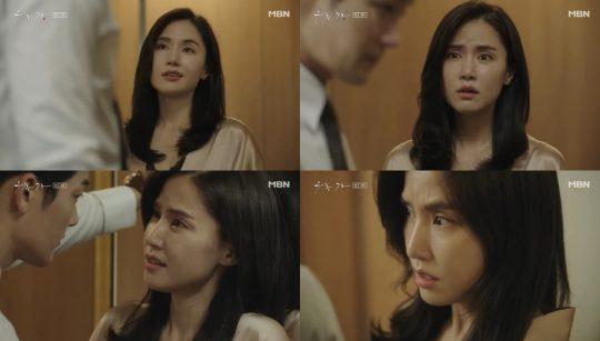'우아한 가' 공현주./ MBN 방송화면