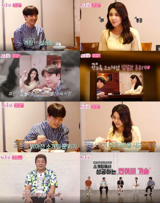 MBN '연애 못하는 남자들' 방송화면. /사진제공=MBN