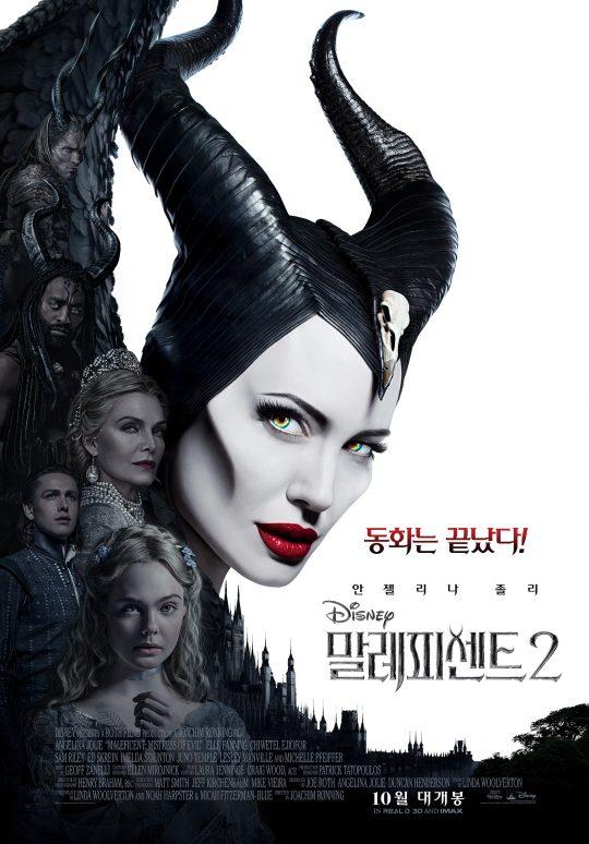 '말레피센트2' 스페셜 포스터./ 사진제공=월트디즈니컴퍼니 코리아