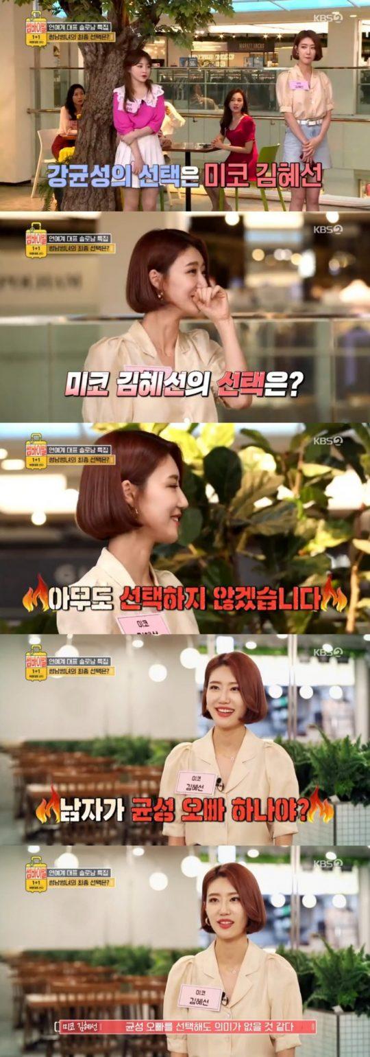 '썸바이벌 1+1' DJ로즈, 강균성 / 사진=KBS2 방송화면