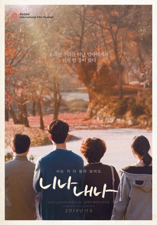 영화 '니나 내나' 티저 포스터. /사진제공=명필름