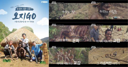 MBN 새 예능 '오지GO'의 메인 포스터(왼쪽), 티저 영상. /사진제공=MBN