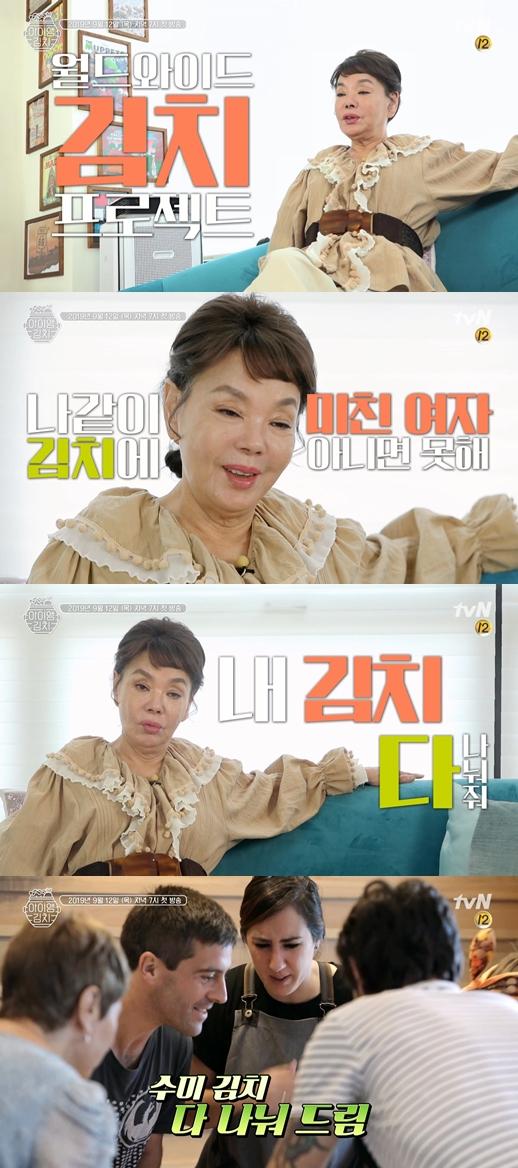 tvN 새 프로그램 '아이앰 김치' 예고편. /사진제공=tvN