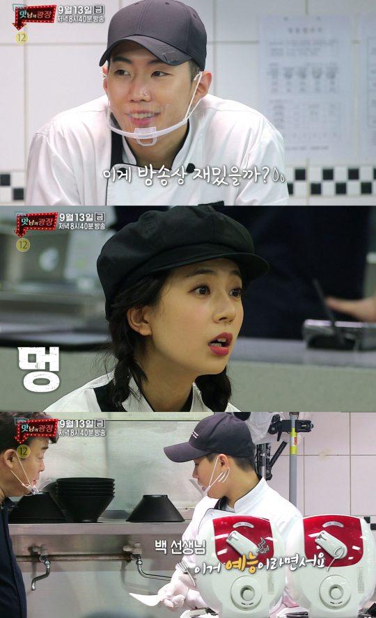 SBS 추석특집 파일럿 예능 '맛남의 광장' 티저 영상. /사진제공=SBS