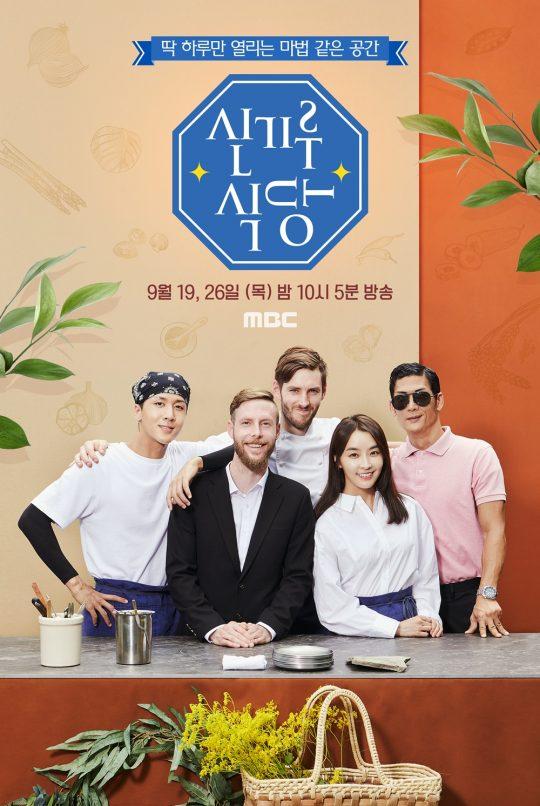 '신기루 식당' 포스터./사진제공=MBC