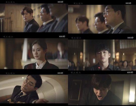 사진=KBS2 수목드라마 '저스티스' 방송화면 캡쳐