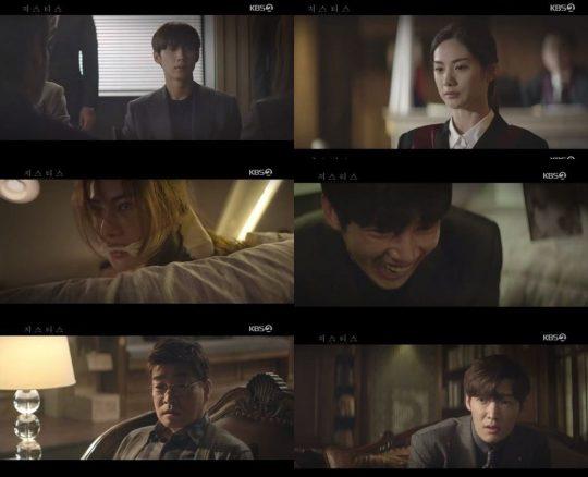 KBS2 수목드라마 '저스티스' 방송화면 캡처.