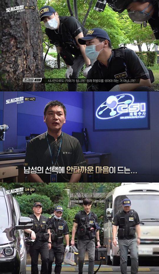 '도시경찰: KCSI' 스틸./사진제공=MBC에브리원