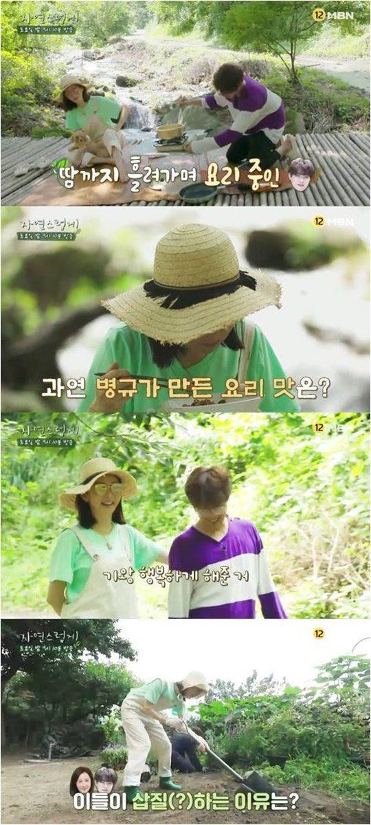 MBN '자연스럽게' 6회 예고 영상 캡처.
