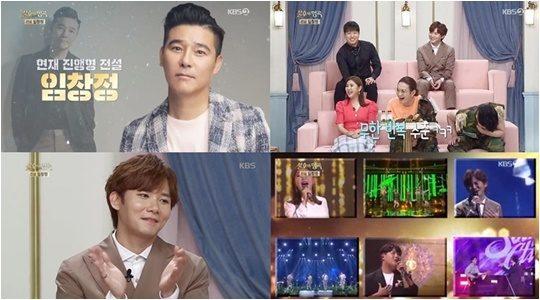 KBS2 '불후의 명곡 – 전설을 노래하다' 캡처.