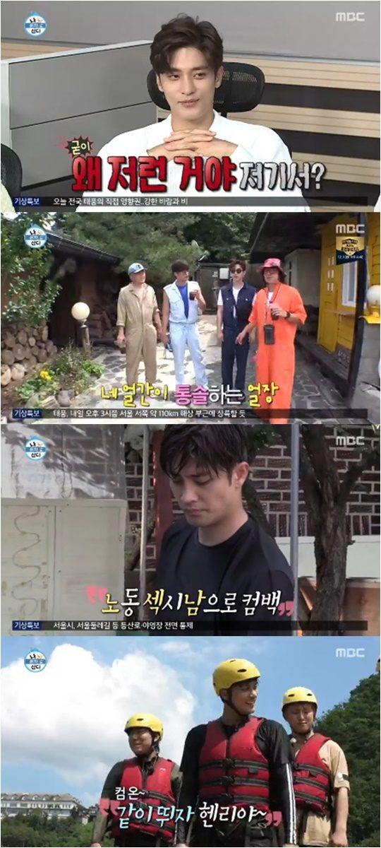 MBC 예능 '나 혼자 산다' 영상 캡처.