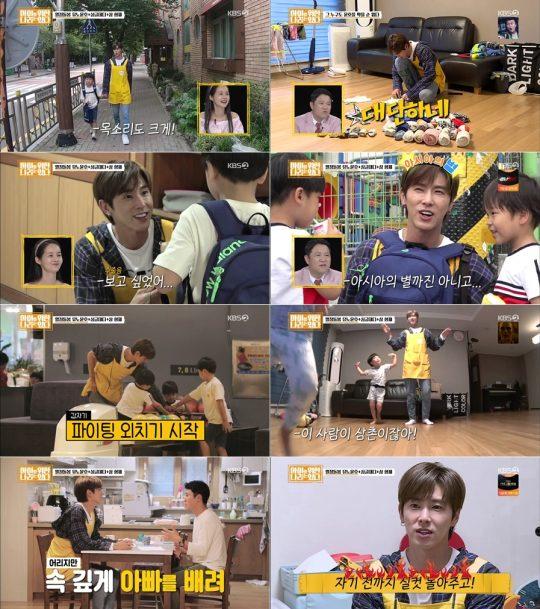 '아이를 위한 나라는 있다' 유노윤호 / 사진=KBS2 방송화면