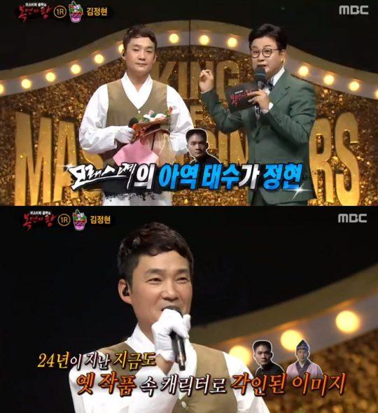 '복면가왕' 김정현 / 사진=MBC 방송화면 캡처