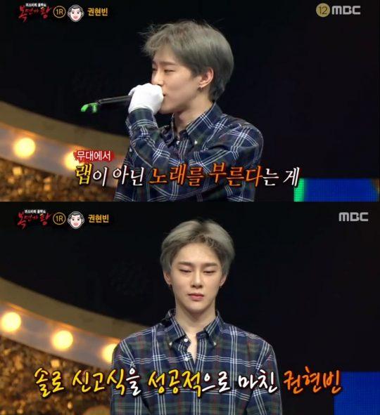 '복면가왕' 권현빈 / 사진=MBC 방송화면 캡처