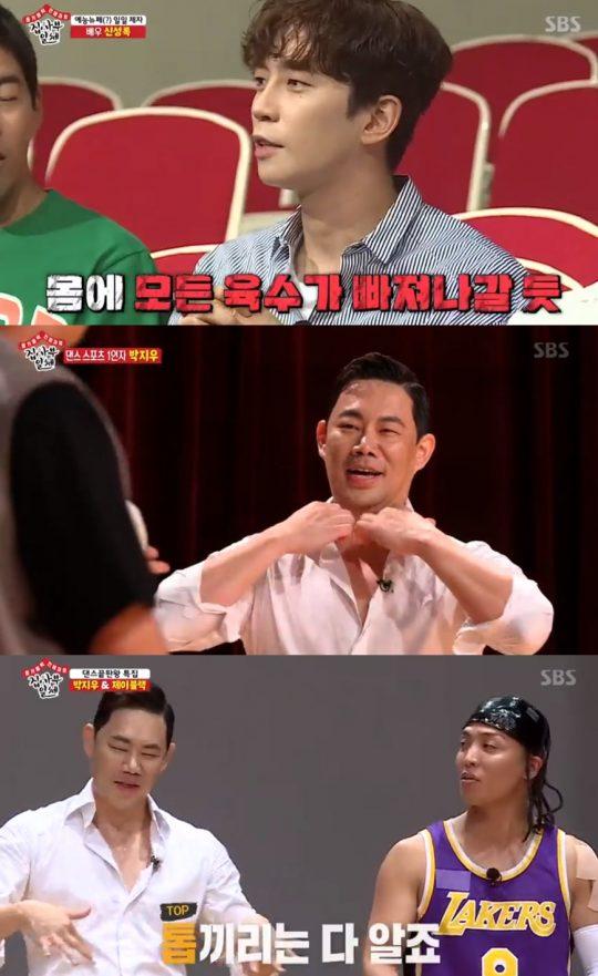 '집사부일체' 박지우, 제이블랙 / 사진=SBS 방송화면 캡처