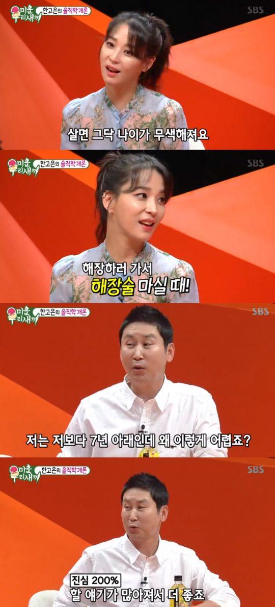 '미운 우리 새끼' 신동엽, 한고은 / 사진=SBS 방송화면 캡처