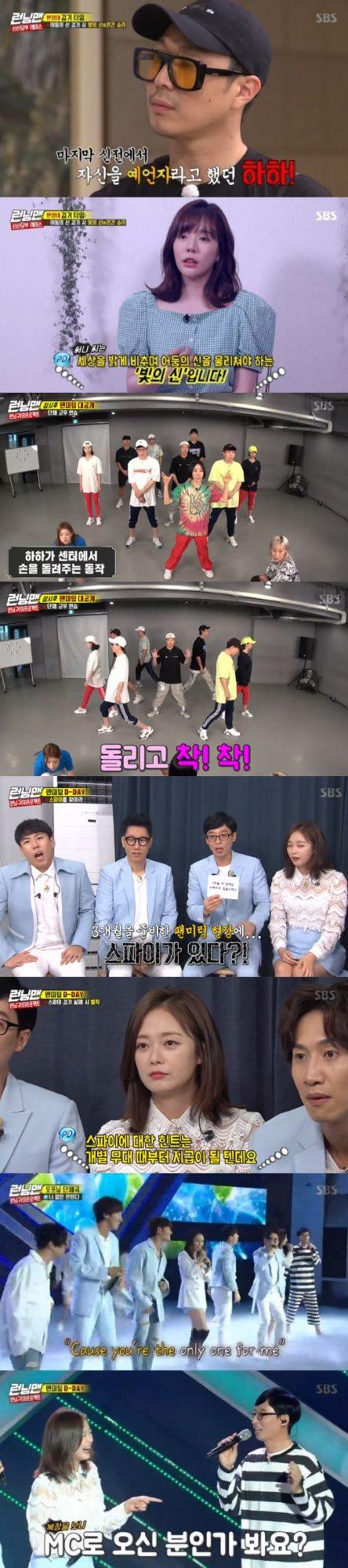 '런닝맨' 신신당부 레이스와 '런닝구' 팬미팅 현장. /사진제공=SBS