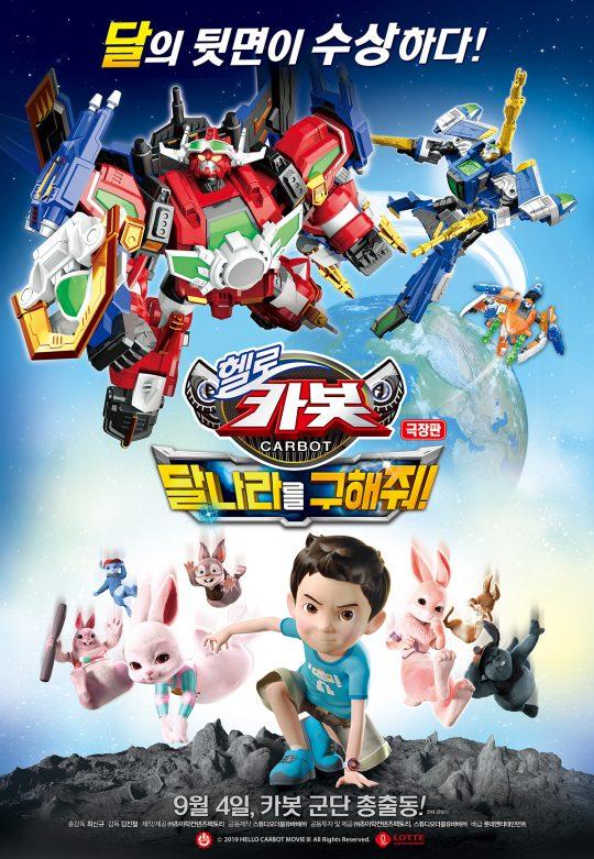 영화 '극장판 헬로카봇 : 달나라를 구해줘!' 포스터. /사진제공=초이락컨텐츠팩토리