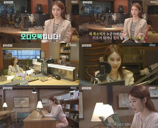 '같이 펀딩' 방송 화면./사진제공=MBC