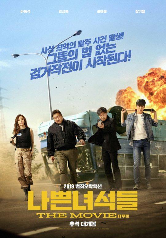 영화 '나쁜 녀석들: 더 무비' 포스터. /사진제공=CJ엔터테인먼트