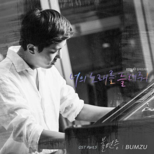 KBS2 '너의 노래를 들려줘' OST 커버이미지 / 사진제공=플레디스엔터테인먼트