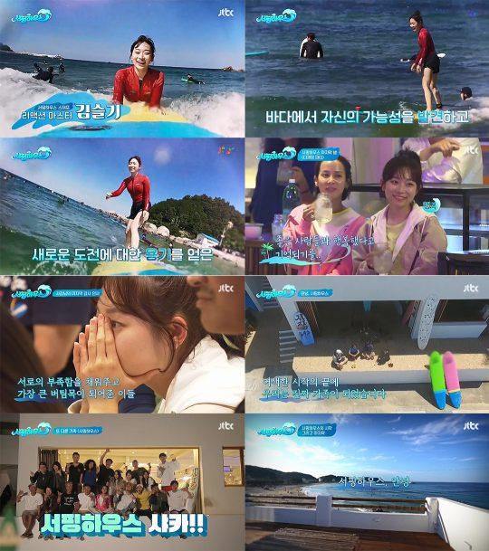 JTBC '서핑하우스' 방송화면. /