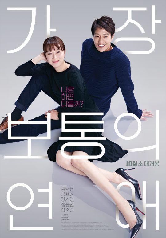 영화 '가장 보통의 연애' 포스터. /사진제공=NEW