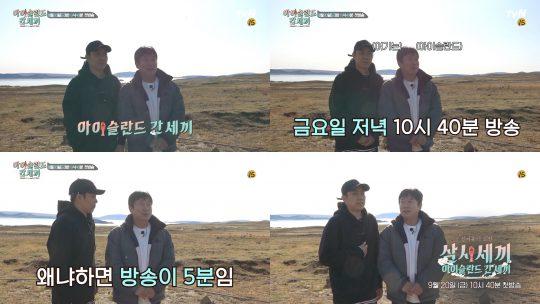 '신서유기 외전: 삼시세끼-아이슬란드 간 세끼' 티저 영상./사진제공=tvN