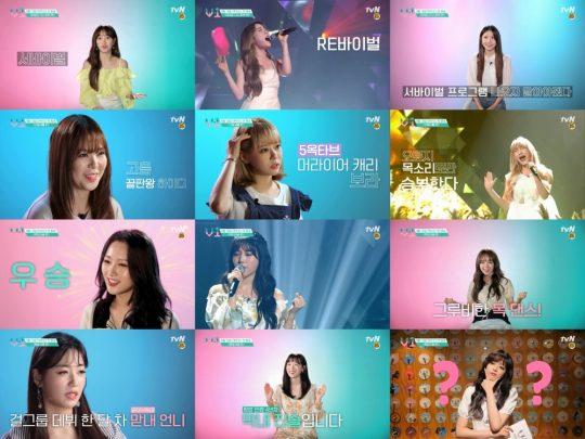 'V-1' 예고 영상./사진제공=tvN