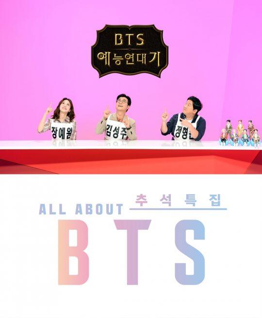 사진=SBS 'BTS 예능 연대기' 스틸(위쪽), MBC 'ALL ABOUT BTS' 로고