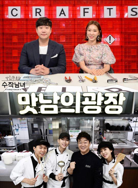 '수작남녀-CRAFTSMAN'(위쪽), '맛남의 광장' 스틸./사진제공=SBS
