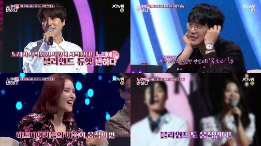 XtvN 새 예능 '노래에 반하다' 예고 영상. /사진제공=tvN