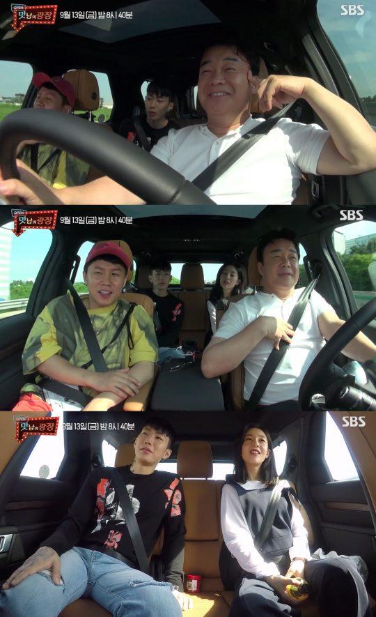 SBS 추석특집 파일럿 예능 '맛남의 광장' 방송화면. /사진제공=SBS