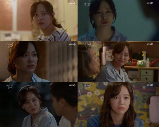 KBS2 '너의 노래를 들려줘' 김세정 / 사진제공=젤리피쉬