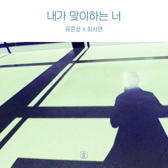 배우 유준상과 최서연의 협업곡 '내가 맞이하는 너' 재킷. / 제공=쥬네스 엔터테인먼트
