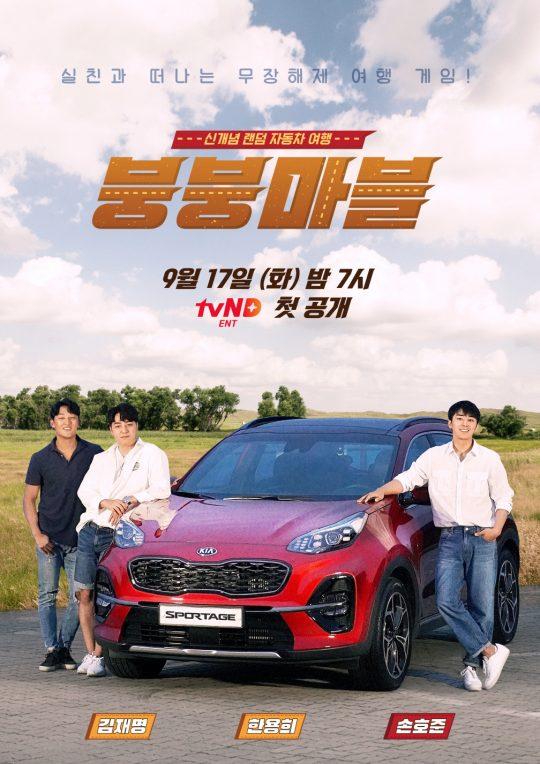 tvN D 새 예능 '붕붕마블' 포스터. /사진제공=tvN