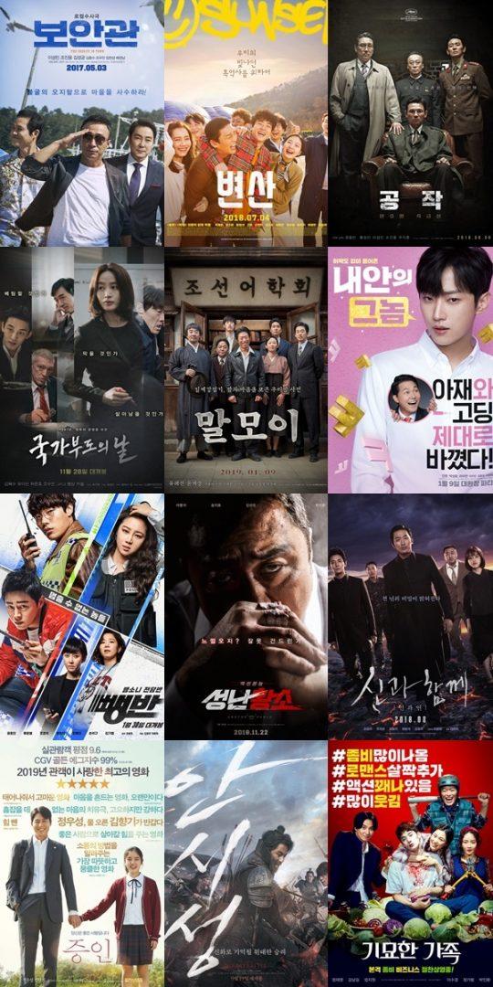 2019년 추석특선영화./ 사진=네이버 영화