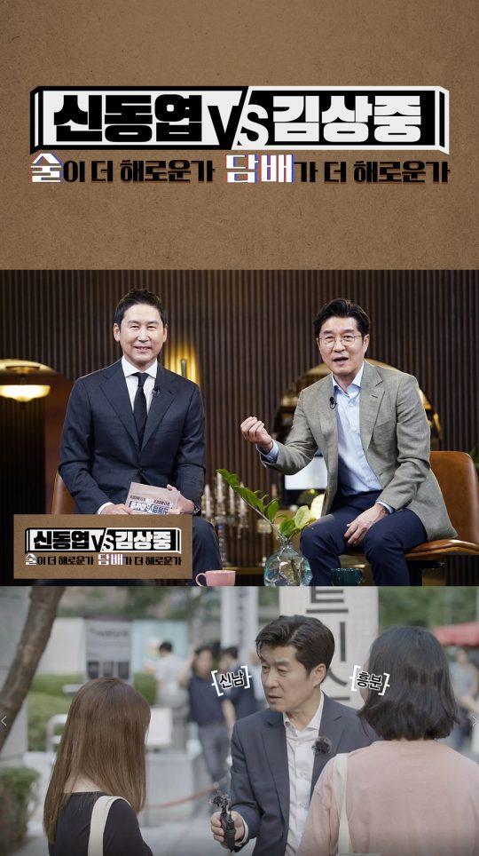 '신동엽 VS 김상중 – 술이 더 해로운가, 담배가 더 해로운가' 스틸. /사진제공=SBS