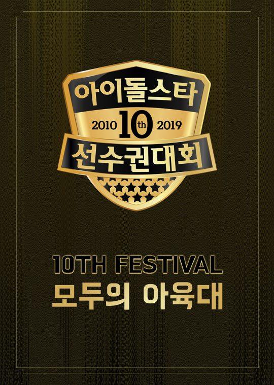 '2019 추석특집 아이돌스타 선수권대회' 포스터./사진제공=MBC
