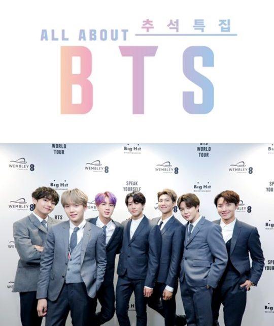'ALL ABOUT BTS' 로고(위쪽), 그룹 방탄소년단./사진제공=MBC, 빅히트엔터테인먼트